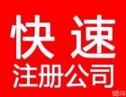 杭州公司注册提供注册地址 变更 注销 代理记账等