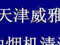 威雅清洗公司专业油烟机竖井管道清洗等 服务全台州