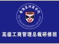 东莞最具影响力的EMBA院校