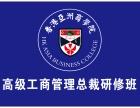 东莞报考EMBA有哪些院校选择