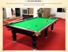 北京台球桌销售 台球桌赠送全套配置