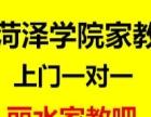 上门家教8000多菏泽学院的本科生、在职教师任