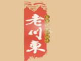 老川东牛肉干 诚邀加盟