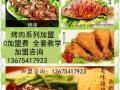四川馕坑特色烧烤 绵阳馕坑烧烤加盟 绵阳特色烧烤技
