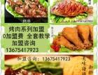 四川馕坑特色烧烤|绵阳馕坑烧烤加盟|绵阳特色烧烤技