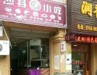 东区沙县小吃店转让(亦可改做烧腊快餐,汤粉等)