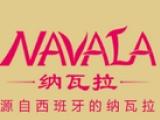 纳瓦拉加盟