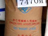 台塑一级经销  /台湾台塑/7470M 吸震材料吸震化学抗性EV