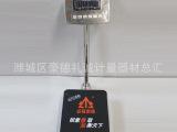 锐箭 不锈钢秤体防水仪表防水传感器防水秤  质优价廉欢迎选购