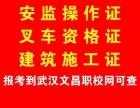 叉车操作证考试 叉车操作证报名考试到武汉文昌