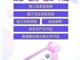 北京電子智能化二級資質轉讓