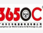 365车主联盟加盟