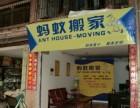 深圳南山蚂蚁搬家公司,24小时欢迎来电!