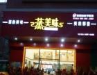 上饶中式快餐加盟 4种店型任选 健康+营养+简单