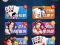 威海H5网页版棋牌部落手机棋牌游戏开发房卡