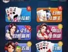 日照棋牌部落手机棋牌游戏开发找华软科技