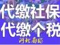 燕郊北京社保代缴社保代理代办个税个人社保托管