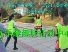岳阳五四青年节主题创意趣味运动会趣味拓展活动