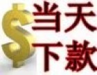 石景山区车辆抵押贷款公司,个人抵押车贷款