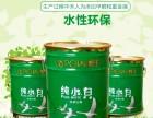 北京朝阳等地区 釉宝耐候抗碱环保涂料 厂家招商加盟