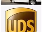 苏州UPS国际快递电话 苏州UPS发往美国加拿大澳大利亚英国