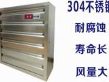 伟森全304不锈钢四方型节能风机技术参数