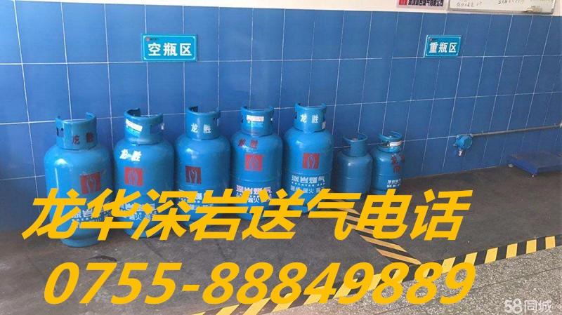 龙华深岩燃气服务点龙华煤气公司电话蓝瓶