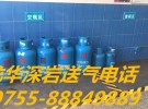 深圳市龙华新区深岩燃气服务点 龙华煤气公司电话
