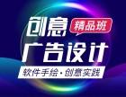 上海平面广告设计师培训LOGO设计制作速成班