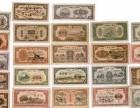 整套人民币收藏价格大涨 如何交易 江苏墨赞文化