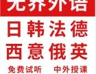 武汉韩语培训 无界外语韩语培训入门初级班