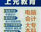 滁州考人力资源辅导班哪家好滁州上元教育