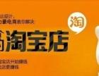 永州淘宝培训电子商务培训网上创业培训网店开店培训
