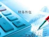代理记账 公司注册 公司注销 建筑资质 商标注册 社保公积金