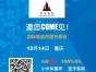 重庆旅游业展(北欧萨米国际旅行社)
