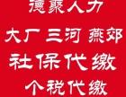 北京社保补缴 社保代理 生育报销 大厂三河市燕郊个税代缴