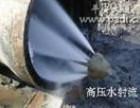 济南清理化粪池 高压水清洗 工业污水管道清淤隔油池维修清理