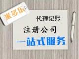 武清公司财税专业人员办理全程无忧