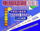 清湖市场 龙华附近电脑办公培训 清湖办公文秘一对一速成培训