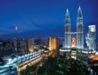 马来西亚移民公司哪里有--启航移民公司