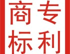 山东商标专利全部业务