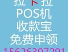 广州市拉卡拉个人POS机免费办理领取中心