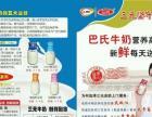 石家庄三元订奶网(特品鲜牛奶)