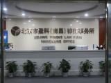 北京市盈科 南昌 律师事务所法律服务
