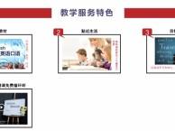 重庆英语培训 番西教育 英语四六级轻松过
