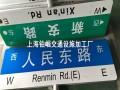 买交通标志牌 认准上海铂崛反光牌加工厂 各种路铭牌制作