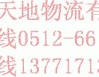 苏州-吴江-昆山-常熟-太仓至全国物流运输公司