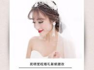 昆明爱啦婚礼全天婚礼跟妆新娘全程化妆 提供免费试妆