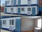 沂源集装箱活动房出租出售6元每天