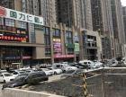 城东浐灞,欧亚国际临街底商,固定人流配套完善,交通便利